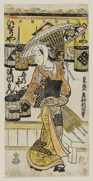 Okumura Toshinobu: Actor Tsugawa Kamon as Ninomiya - Museum of Fine Arts