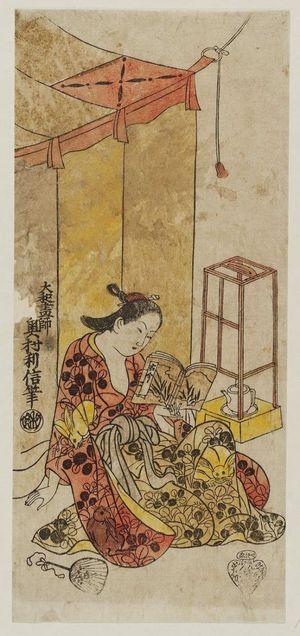 Okumura Toshinobu: Woman Reading - Museum of Fine Arts