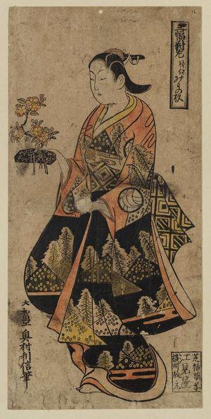 Okumura Toshinobu: Actor Sodesaki Miwano - Museum of Fine Arts