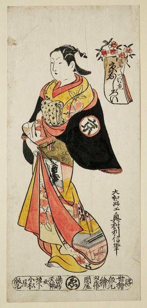 Okumura Toshinobu: Courtesan - Museum of Fine Arts