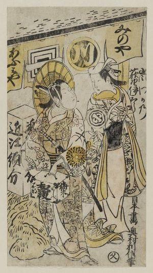 Okumura Toshinobu: Actors Ogino Isaburô as a peddler and Arashi Wakano as a woman - Museum of Fine Arts