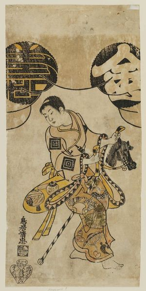 Torii Kiyotada I: Actor Ichikawa Masugorô as a Child with a Hobbyhorse - Museum of Fine Arts