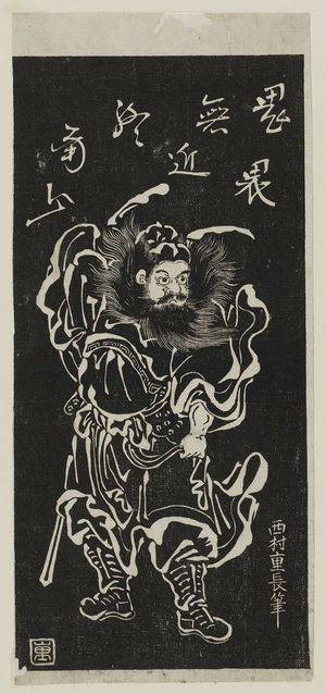 Nishimura Shigenaga: Shôki the Demon Queller, in stone-rubbing style - Museum of Fine Arts