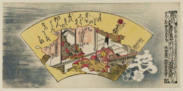 Nishimura Shigenaga: The Tale of Genji: The Shell of the Locust (Genji Utsusemi), no. 3 from the series Genji in Fifty-Four Sheets (Genji gojûyonmai no uchi) - Museum of Fine Arts