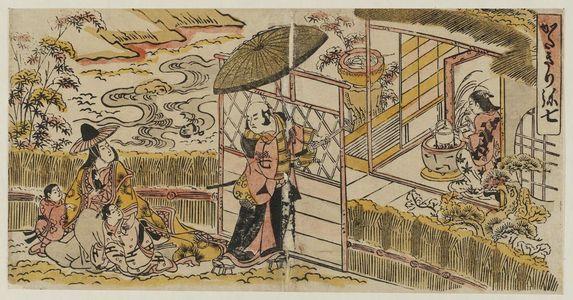 Nishimura Shigenaga: Katagiri Yashichi (?) - Museum of Fine Arts