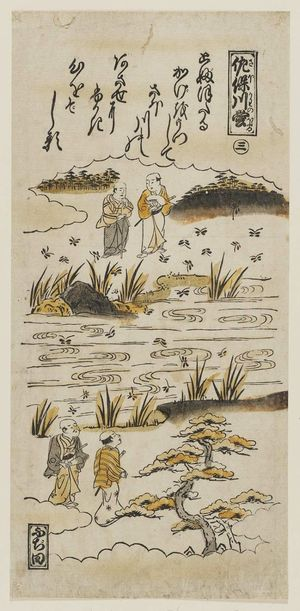 西村重長: Fireflies at the Sahô River (Sahôgawa no hotaru), No. 3 of an untitled series - ボストン美術館
