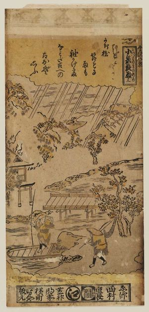 Nishimura Shigenaga: Night Rain at Koizumi (Koizumi no yoru no ame), No. 3 from the series Eight Views of Kanazawa (Kanazawa hakkei) - Museum of Fine Arts