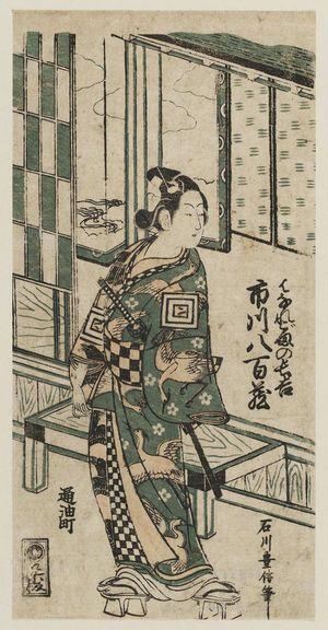 Ishikawa Toyonobu: Actor Ichikawa Yaozô as Hanaregoma no Chôkichi - Museum of Fine Arts