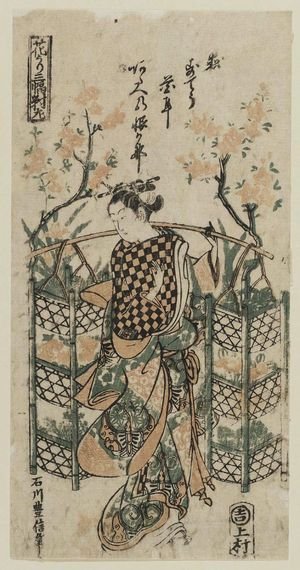 石川豊信: Flower Vendor (Hanauri), Left Sheet of a Triptych (Sanpukutsui hidari) - ボストン美術館