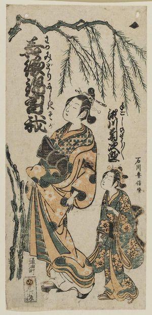 Ishikawa Toyonobu: Actor Segawa Kikunojô as Tegoshi no Shôshô in Wakamidori Nishiki Soga - Museum of Fine Arts