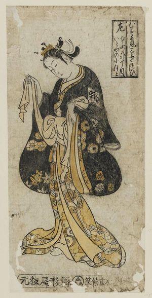 西村重信: Standing yujo tying her obi - ボストン美術館