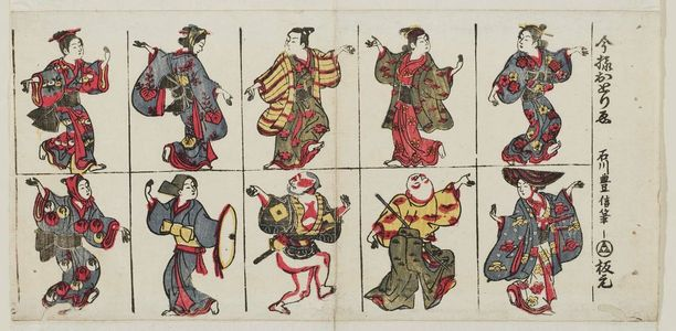 Ishikawa Toyonobu: Pictures of Dances in the Current Style (Imayô odori-e) - Museum of Fine Arts