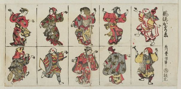 Ishikawa Toyonobu: Pictures of Fashionable Dances (Fûryû odori-e) - Museum of Fine Arts