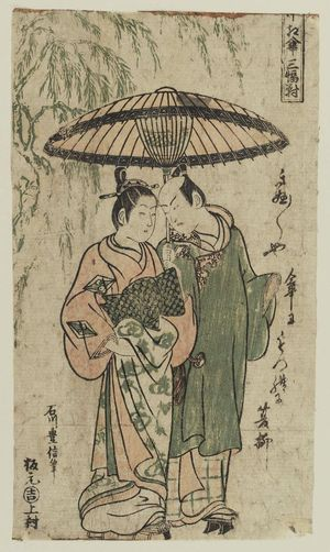 Ishikawa Toyonobu: Couple under Willow, one sheet of A Triptych of Shared Umbrellas (Aigasa sanpuku tsui) - Museum of Fine Arts