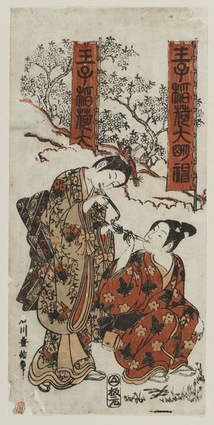 Ishikawa Toyonobu: Young Couple Lighting Their Pipes at the Ôji Inari Shrine - Museum of Fine Arts