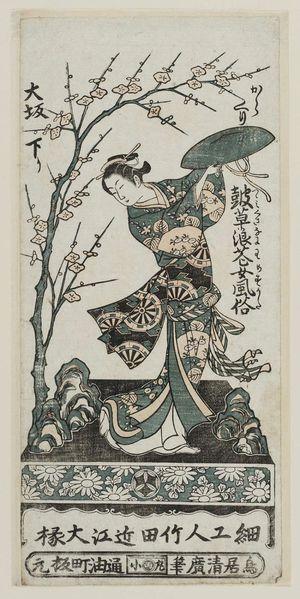 Torii Kiyohiro: Osaka kudari karakuri tsutsumi kusa naniwa me-sugata - Museum of Fine Arts
