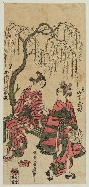 Torii Kiyohiro: Actors Yamashita Kinsaku as Oshichi and Osagawa Tsuneyo as Kichisaburô - Museum of Fine Arts