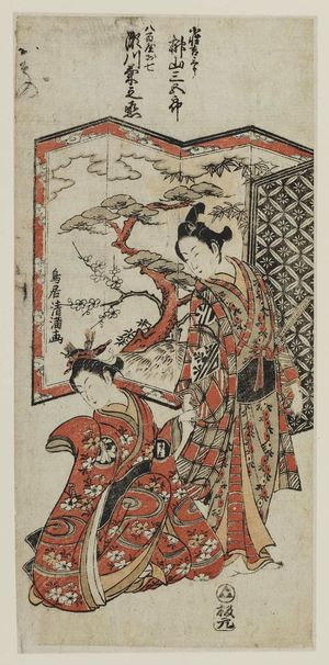 鳥居清満: Actors Sakakiyama Sangorô as Koshô Kichisaburô and Segawa Kikunojô II as Yaoya Oshichi - ボストン美術館