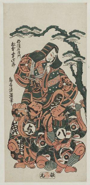 鳥居清満: Actor Matsumoto Kôshirô as Nasuemon, with Bandô Sanpachi and Kasaya Matakurô - ボストン美術館