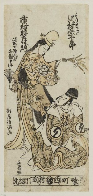 鳥居清満: Actors Sawamura Sojuro II as Yorimasa and Ichimura Uzaemon IX as Makomo no mae - ボストン美術館
