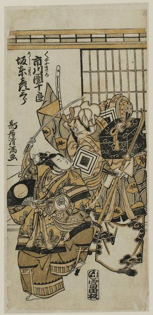 鳥居清満: Actors Ichikawa Danjûrô as Kumasaka and Bandô Hikosaburô as Ushiwaka - ボストン美術館