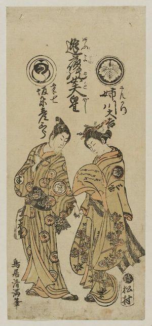 Torii Kiyomitsu: Actors Anegawa Daikichi as Sankatsu and Bandô Hikosaburô as Hanshichi - Museum of Fine Arts