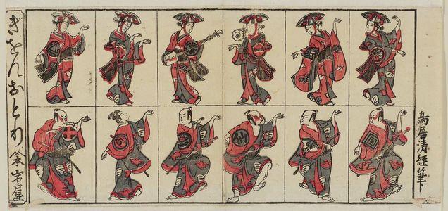 鳥居清経: Gion Odori - ボストン美術館