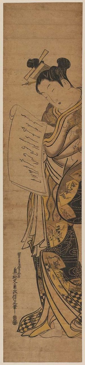 Okumura Masanobu: Courtesan Reading a Letter - Museum of Fine Arts