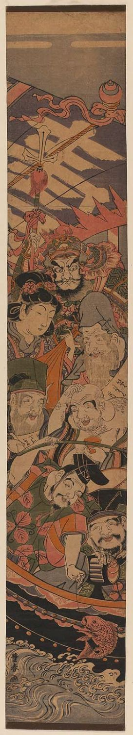 歌川豊春: The Seven Gods of Good Fortune in the Treasure Boat - ボストン美術館