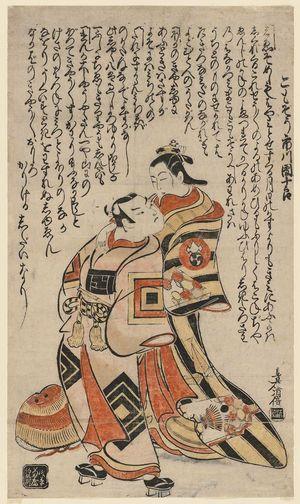鳥居清倍: Actors Ichikawa Danjûrô II as a Komusô and Nakamura Takesaburô as Kewaizaka Shôshô - ボストン美術館