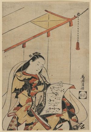 鳥居清倍: Courtesan Reading a Letter under a Mosquito Net - ボストン美術館