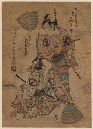 Ishikawa Toyonobu: Actors Sawamura Sôjûrô as Matsuô and Azuma Tôzô as Sakuramaru - Museum of Fine Arts
