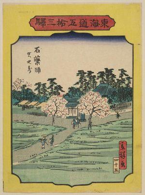 二歌川広重: No. 45, Ishiyakushi: Oka Jizô Temple (Oka Jizô), from the series Fifty-three Stations of the Tôkaidô Road (Tôkaidô gojûsan eki) - ボストン美術館