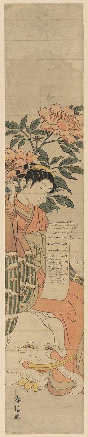 鈴木春信: Courtesan Imitating the Bodhisattva Fugen - ボストン美術館