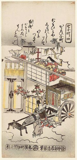 Torii Kiyomasu II: Komachi and the Suitor (Kayoi Komachi), No. 4 from the series Seven Komachi (Nana Komachi) - Museum of Fine Arts