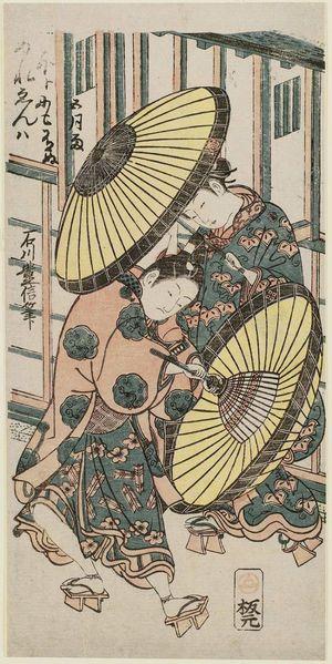 Ishikawa Toyonobu: Rain in the Fifth Month (Samidare) - Museum of Fine Arts
