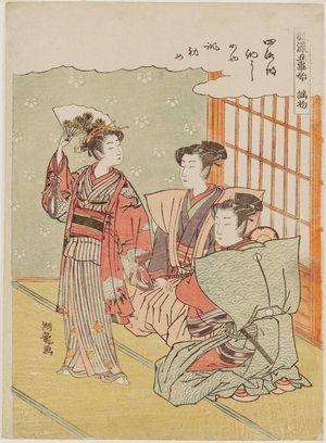 Isoda Koryusai: First Nô Dance of the Year (Utaizome), from the series Fashionable Five New Year Activities (Fûryû go kotohajime) - Museum of Fine Arts