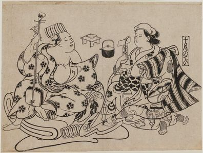 Okumura Masanobu: The Tenth Month (Jûgatsu no tei), from an untitled series of Customs of the Pleasure Quarters in the Twelve Months - Museum of Fine Arts
