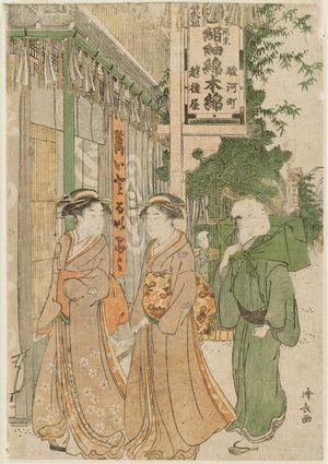 鳥居清長: The Echigoya on New Year's Day - ボストン美術館