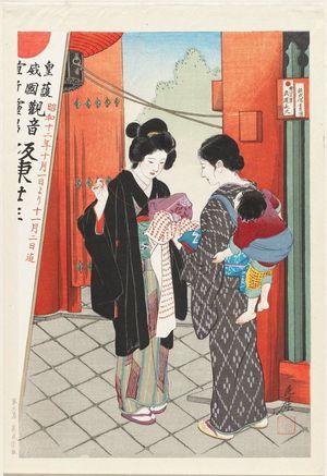 Igawa Sengai: The Thousand Stitches (Sennin-bari) - ボストン美術館