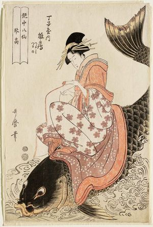 喜多川歌麿: The Immortal Qin Gao, represented by Hinazuru of the Chôjiya, kamuro Tsuruji and Tsuruno (Kinkô, Chôjiya uchi Hinazuru, Tsuruji, Tsuruno), from the series Eight Immortals in the Art of Love (Enchû hassen) - ボストン美術館