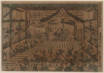 Torii Kiyohiro: Perspective Picture of a Play at One of the Major Theaters (Ôshibai kyôgen uki-e zu): Act IV of Muken No Kane - Museum of Fine Arts