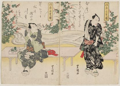 歌川豊国: Mirror of Actors in Their Own Calligraphy (Yakusha jihitsu kagami) - ボストン美術館