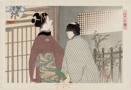 Ikeda Terukata: from the series Brocades of Edo (Edo no nishiki) - ボストン美術館