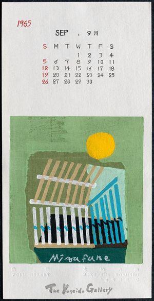 Mizufune Rokushû: Worm Basket - ボストン美術館