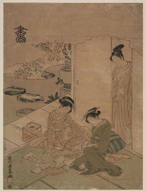 Utagawa Toyoharu: Calligraphy (Sho), from an untitled series of the Four Accomplishments (Kinkishoga) - Museum of Fine Arts