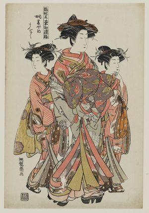 Isoda Koryusai: Mangiku of the Kirihishiya, from the series Models for Fashion: New Year Designs as Fresh as Young Leaves (Hinagata wakana no hatsu moyô) - Museum of Fine Arts