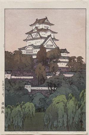 吉田博: Himeji Castle (Himeji-jô) - ボストン美術館