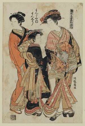 Isoda Koryusai: Manshû of the Manjiya, from the series Models for Fashion: New Year Designs as Fresh as Young Leaves (Hinagata wakana no hatsu moyô) - Museum of Fine Arts