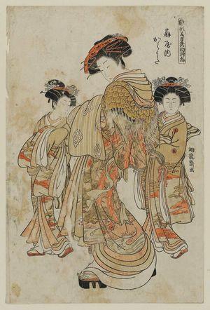 磯田湖龍齋: Karauta of the Ôgiya, from the series Models for Fashion: New Year Designs as Fresh as Young Leaves (Hinagata wakana no hatsu moyô) - ボストン美術館